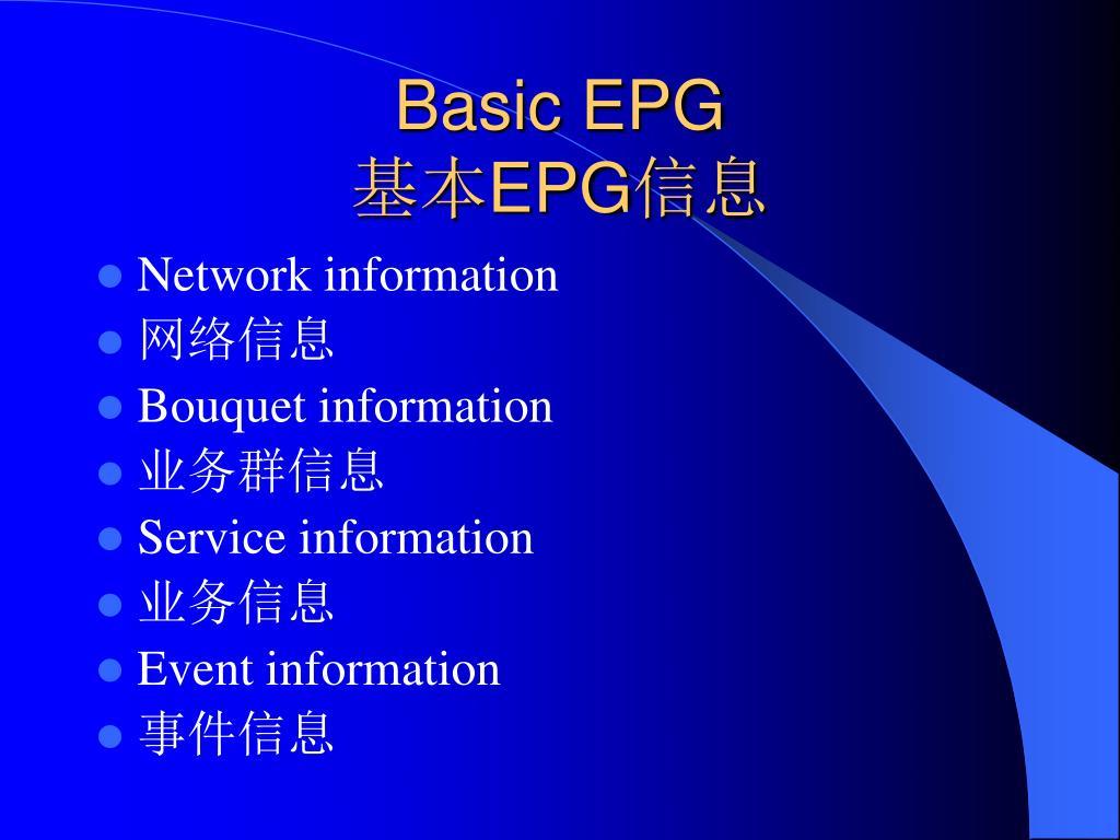 Basic EPG