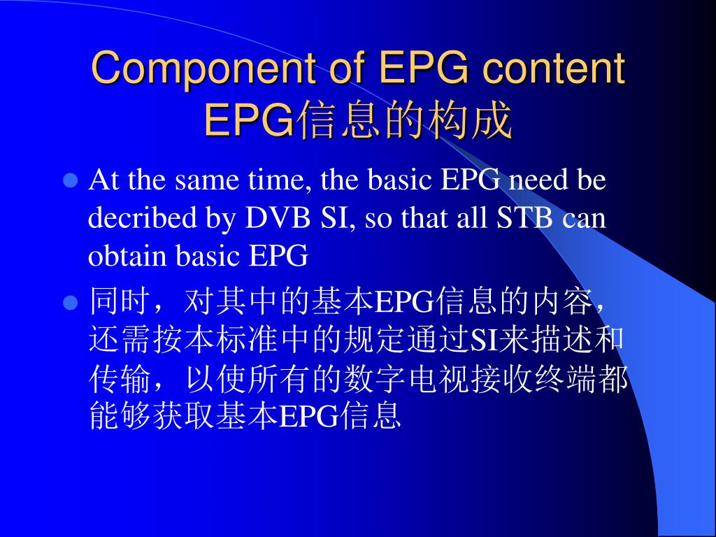 Component of EPG content