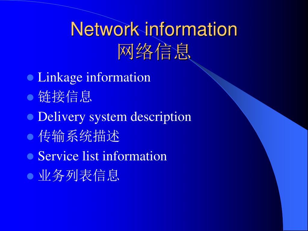Network information