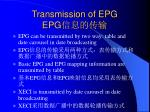 transmission of epg epg