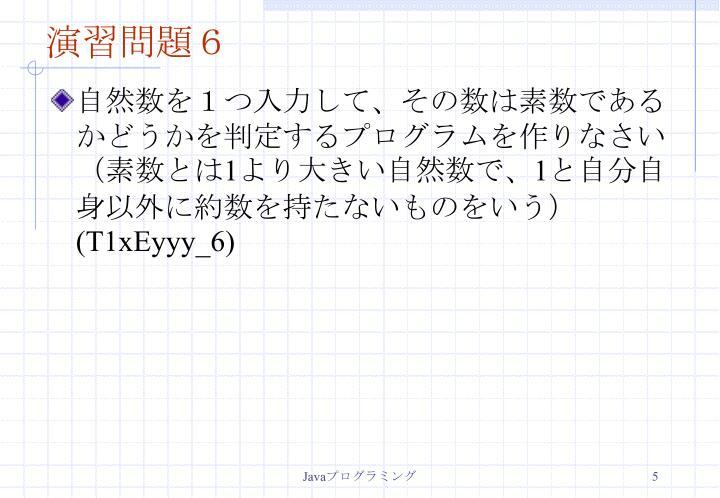 演習問題6