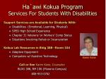 ha awi kokua program services for students with disabilities
