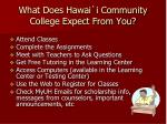 what does hawai i community college expect from you
