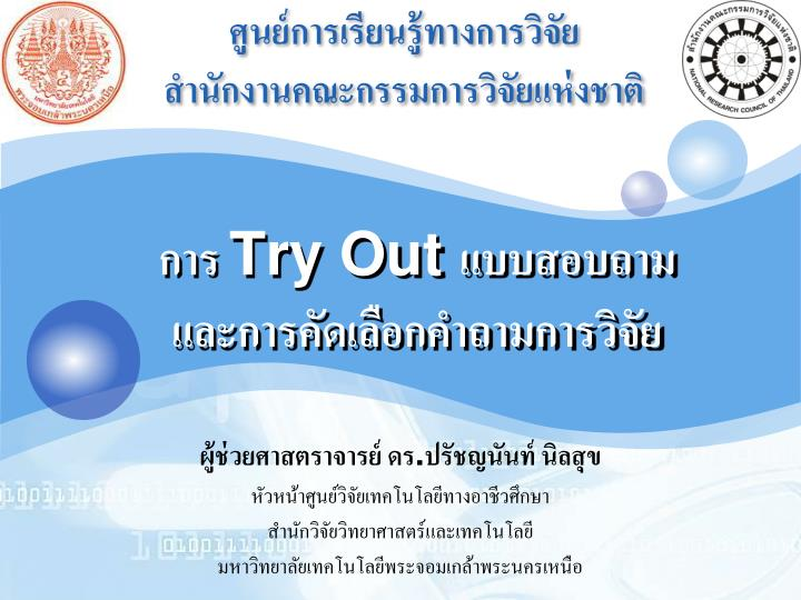 try out n.