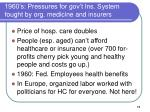 1960 s pressures for gov t ins system fought by org medicine and insurers