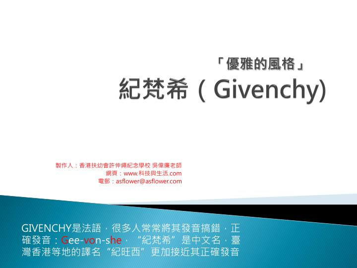 givenchy n.