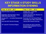 key stage 4 study skills information evening30