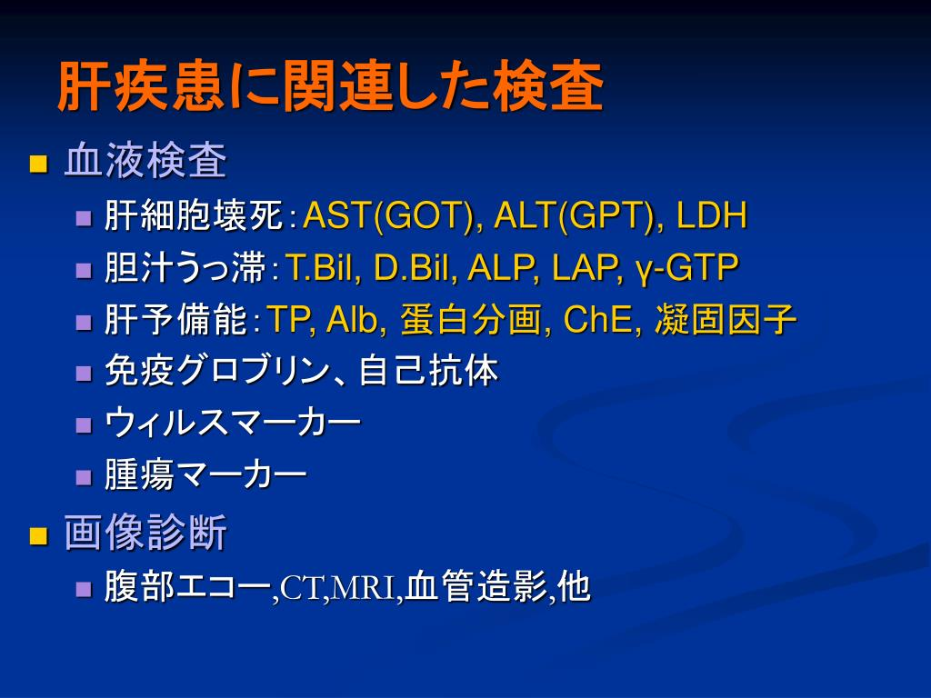 検査 γ gtp 血液