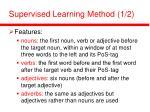 supervised learning method 1 2