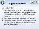 supply allowance