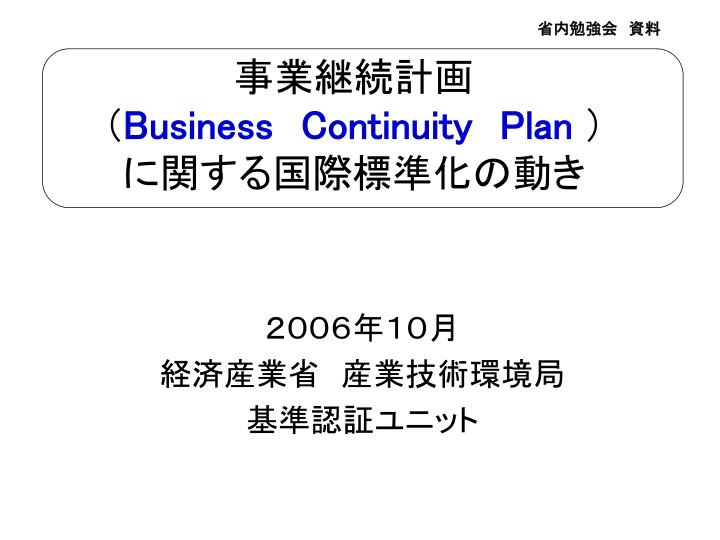 business continuity plan n.
