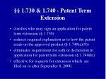 1 730 1 740 patent term extension