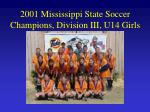 2001 mississippi state soccer champions division iii u14 girls