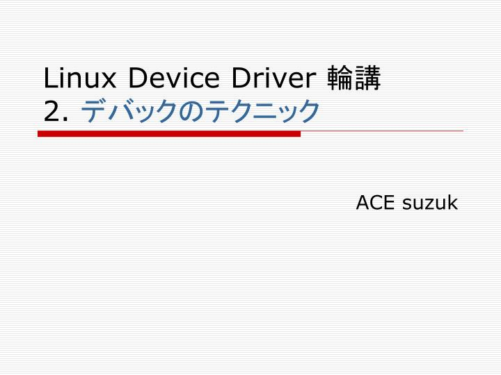 linux device driver 2 n.