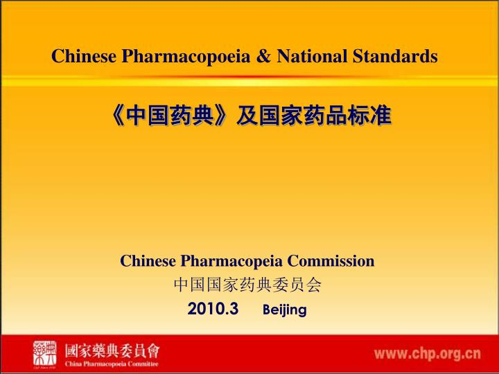 chinese pharmacopoeia national standards n.