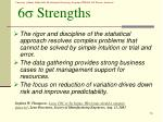 6 s strengths