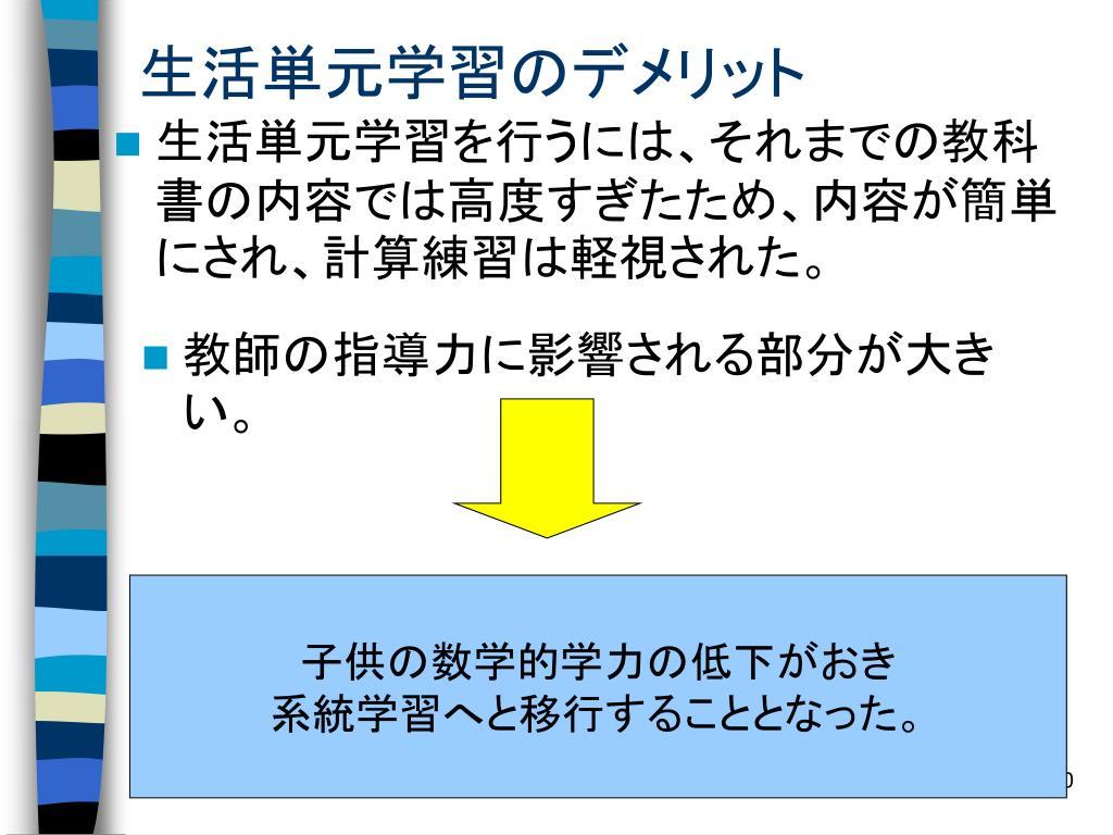 数学科教育法Ⅰ - PowerPoint PPT Presentation