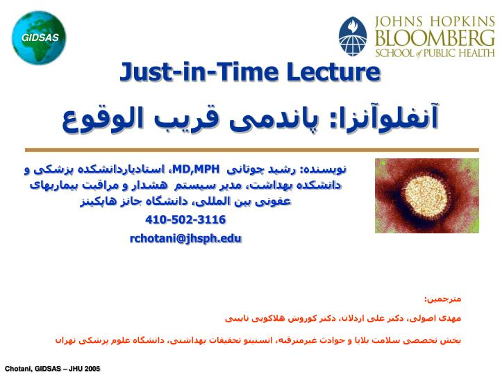 just in time lecture n.