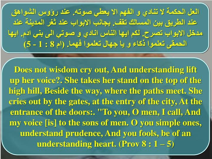 العل الحكمة لا تنادي و الفهم الا يعطي صوته. عند رؤوس الش...