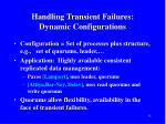 handling transient failures dynamic configurations
