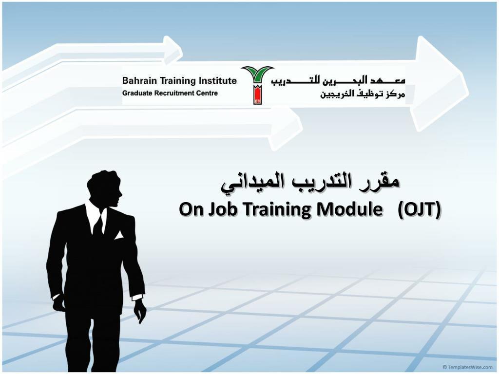 Ppt مقرر التدريب الميداني On Job Training Module Ojt Powerpoint Presentation Id 859733
