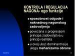 kontrola i regulacija nagona ego funkcije