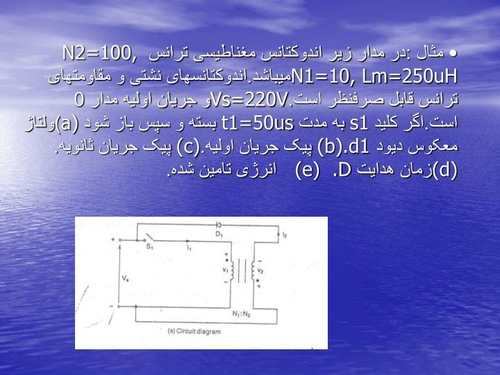مثال :در مدار زیر اندوکتانس مغناطیسی ترانس