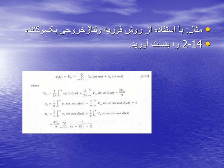 مثال: با استفاده از روش فوریه ولتاژخروجی یکسوکننده