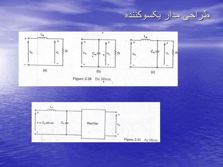 طراحی مدار یکسوکننده