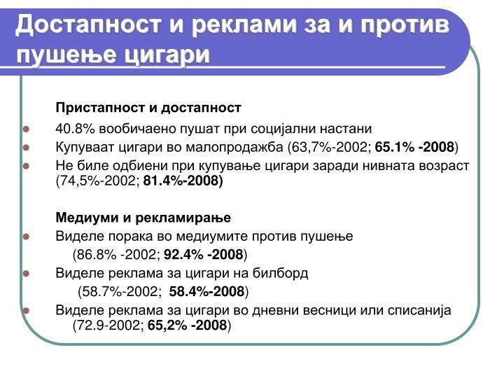 Достапност и реклами за и против пушење цигари