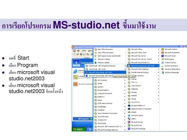Ms studio net
