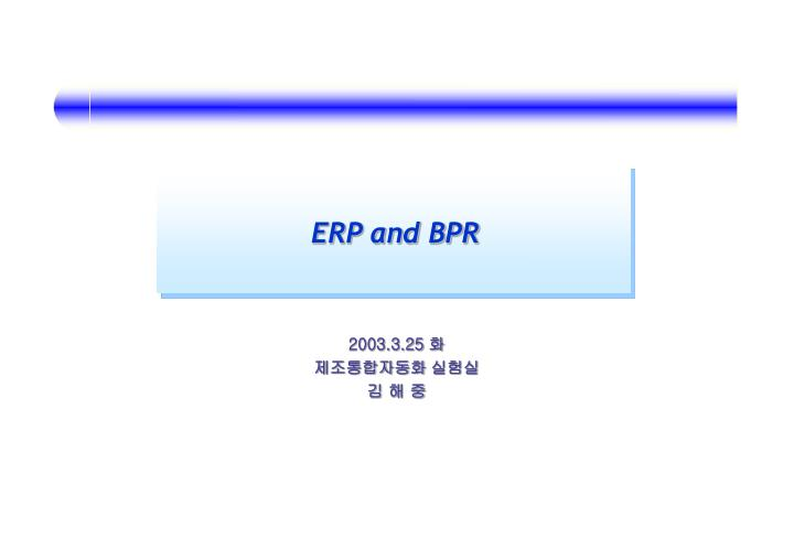 erp and bpr n.