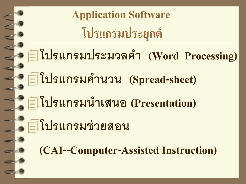 application software l.