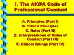 i the aicpa code of professional conduct