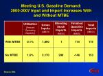 meeting u s gasoline demand 2000 2007 input and import increases with and without mtbe