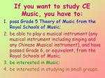 if you want to study ce music you have to