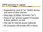 gps phones in japan