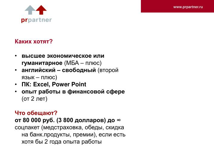 www.prpartner.ru