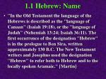1 1 hebrew name