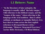 1 1 hebrew name11