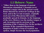1 1 hebrew name13