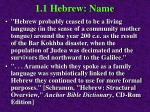 1 1 hebrew name15