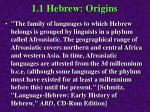 1 1 hebrew origins