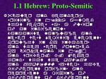 1 1 hebrew proto semitic