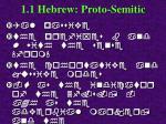1 1 hebrew proto semitic25