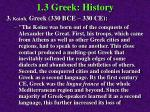 1 3 greek history74