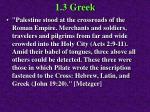 1 3 greek