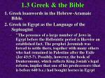 1 3 greek the bible