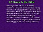 1 3 greek the bible79