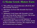 1 3 koine greek history facts